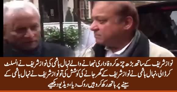 Nawaz Sharif Stopped Nihali Hashmi From Entering His Home in London, Exclusive Video