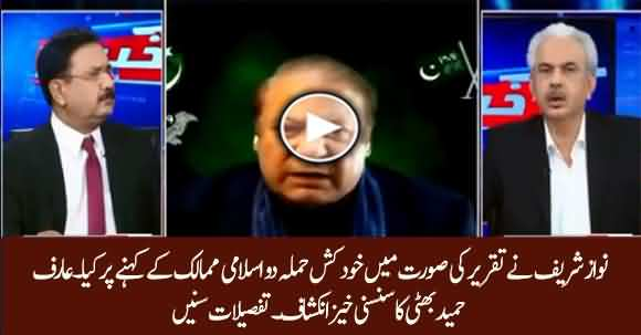 Nawaz Sharif Suicide Speech Delivered On Advice Of Two Islamic Countries - Arif Hameed Bhatti Reveals