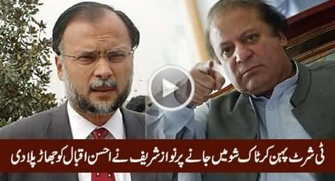 Nawaz Sharif Taunts Ahsan Iqbal For Wearing T-Shirt in Prime Time Talk Show
