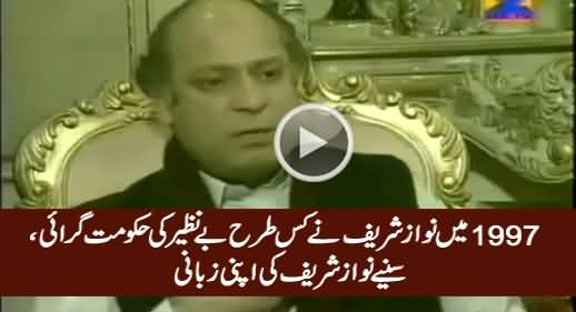 Nawaz Sharif Telling How He Toppled Benazir Govt in 1997