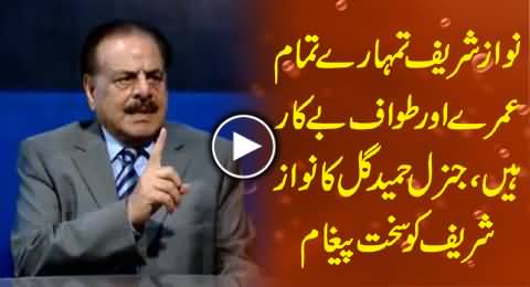 Nawaz Sharif There is No Use of Your Umrahs, If You Don't Raise Your Voice For Palestine - Gen Hameed Gul