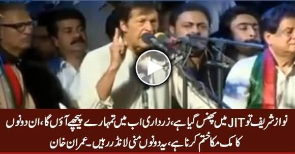 Nawaz Sharif To JIT Mein Phans Gaya, Ab Mein Zardari Ke Peeche Ayon Ga - Imran Khan
