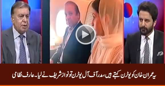 Nawaz Sharif Took A Mother Of All U-Turns - Arif Nizami