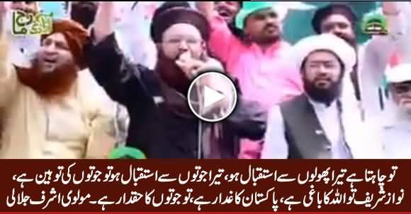 Nawaz Sharif Tu Allah Ka Baghi Hai, Joton Ka Haqdar Hai - Molvi Ashraf Jalali Bashing Nawaz Sharif