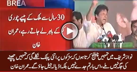 Nawaz Sharif Tum Is Baar Jadde Nahi Balke Adiala Jail Jayo Ge - Imran Khan
