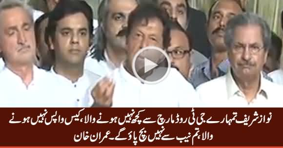 Nawaz Sharif Tumhare GT Road March Se Case Wapis Nahi Hone Wala - Imran Khan