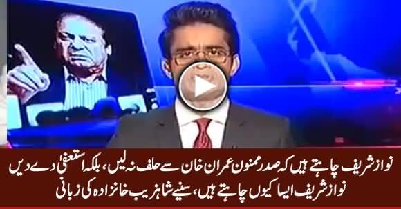 Nawaz Sharif Wants That President Mamnoon Shouldn't Take Oath From Imran Khan - Shahzeb Khanzada