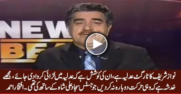 Nawaz Sharif Wants To Make A Clash Between The Judiciary - Iftikhar Ahmad Reveals
