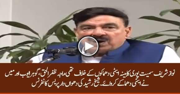 Nawaz Sharif Was Against Atomic Tests - Sheikh Rasheed Press Conference