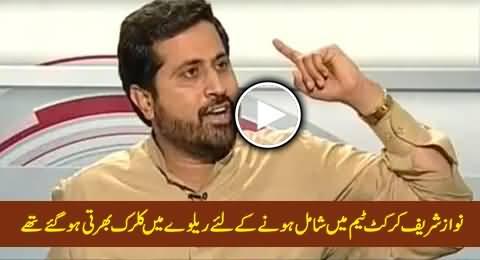 Nawaz Sharif Was Appointed As Clerk in Railway to Join Cricket Team - Fayyaz ul Hassan Chohan