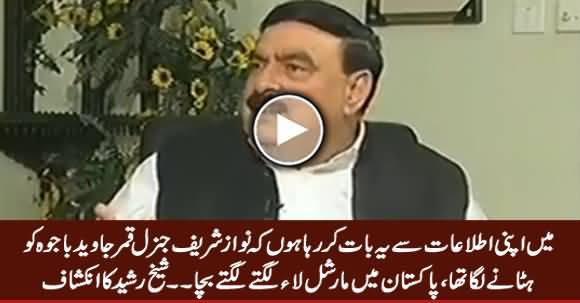 Nawaz Sharif Was Going To Remove General Qamar Javed Bajwa - Sheikh Rasheed