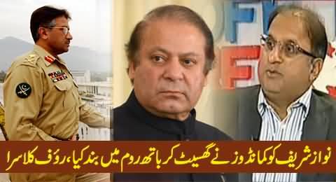 Nawaz Sharif Was Badly Insulted and Locked Up in Bathroom by Musharraf Commandos - Rauf Klasra