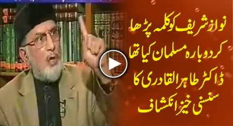 Nawaz Sharif Was Re Entered in Circle of Islam By Dr. Tahir ul Qadri, Watch Shocking Revelation