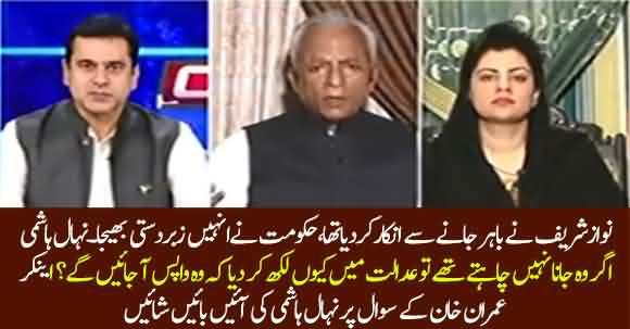 Nawaz Sharif Wasn't Willing To Go Abroad - Imran Khan Cross Questions To Nehal Hashmi