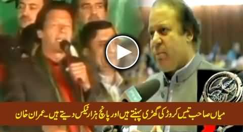 Nawaz Sharif Wears Watch Worth Rs 30 Crore But Pays Just 5000 Rs. Tax - Imran Khan