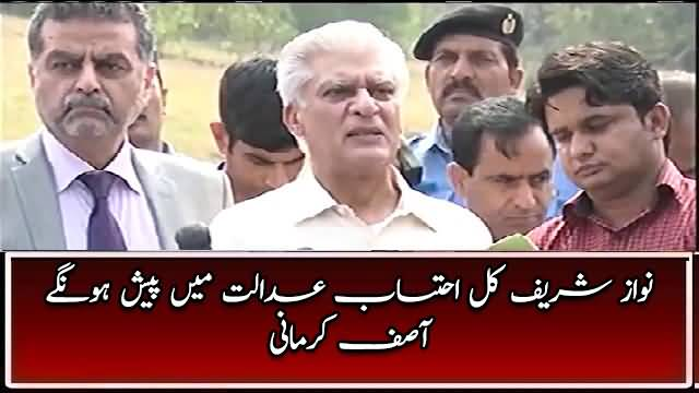 Nawaz Sharif Will Appear Before Accountability Court Tomorrow - Asif Kirmani