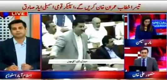 Nawaz Sharif Will Deliver His Speech First, Then Khursheed Shah, Then Imran Khan