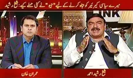 Nawaz Sharif Will Have to Kick Out Three Idiots From Its Team - Sheikh Rasheed