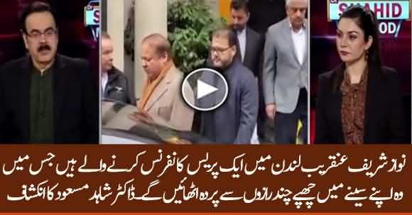 Nawaz Sharif Will Hold Press Conference And Will Open Some Secrets Very Soon - Dr Shahid Masood Reveals
