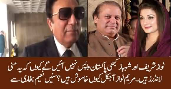 Nawaz Sharif Will Never Return, Why Maryam Nawaz Is Silent ? Listen Naeem Bukhari Comments