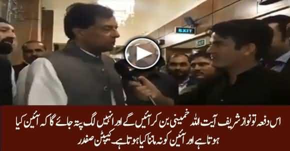 Nawaz Sharif Will Return As Khomeni This Time - Captain Safdar Claims