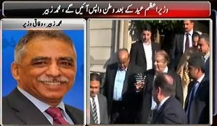 Nawaz Sharif Will Return Back To Pakistan After Eid - Muhammad Zubair