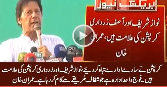 Nawaz Sharif & Zardari Are Symbol of Corruption, Army Is Doing Well - Imran Khan