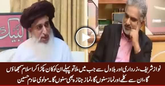 Nawaz Sharif, Zardari Aur Bilawal Ko Kaan Pakra Ker Islam Samjhayon Ga - Molvi Khadim Hussain