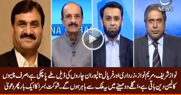 Nawaz Sharif & Zardari's Deal Has Been Done - Shaukat Basra Claims Once Again