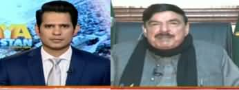 Naya Pakistan (Allegations on Sheikh Rasheed) - 18th January 2020