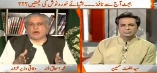 Naya Pakistan (Budget Talk With Ishaq Dar, & Suicide Issue) - 1st July 2016