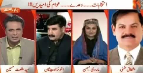 Naya Pakistan (Elections Aur Awaam Ki Umeedien) – 7th June 2015