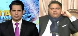 Naya Pakistan (Fawad Chaudhry Ka Aitraf) - 17th January 2020