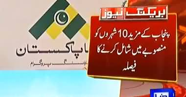 Naya Pakistan Housing Authority Decides to Include 10 More Cities of Punjab in Project