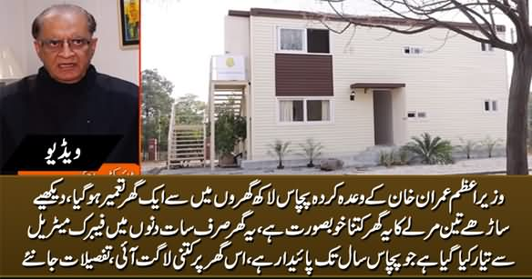 Naya Pakistan Housing Scheme: First House Completed, See The Inside & Outside View of The House