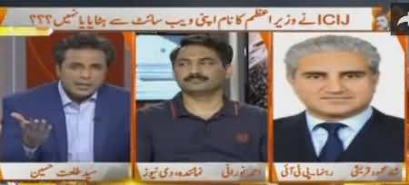 Naya Pakistan (ICIJ Removed PM's Name From Website or Not?) – 29th April 2016