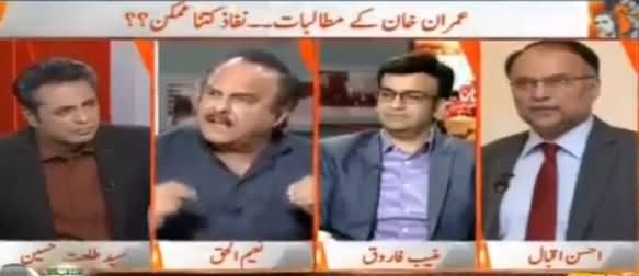 Naya Pakistan (Imran Khan's Demands) - 24th March 2017