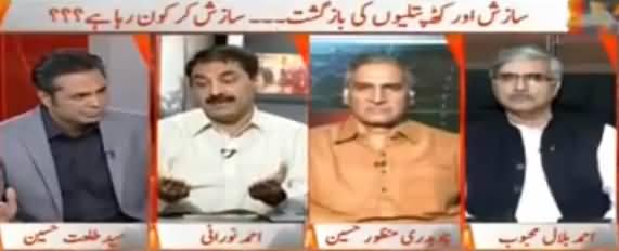 Naya Pakistan (Kaun Sazish Kar Raha Hai) - 1st July 2017