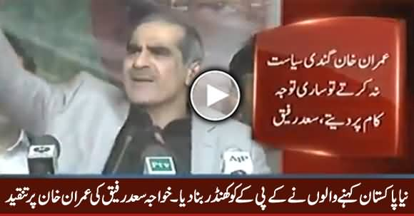 Naya Pakistan Kehne Walon Ne KPK Ko Khandar Bana Dia - Khawaja Saad Rafique