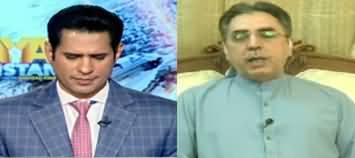 Naya Pakistan (Mir Shakeel ur Rehman's Arrest) - 14th March 2020