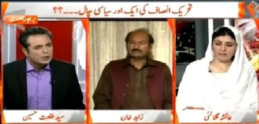 Naya Pakistan (One More Political Stunt of PTI?) – 5th April 2015