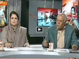 Naya Pakistan (Pakistan Ke Maujoda Halaat Ka Hal Kya?) - 8th March 2015
