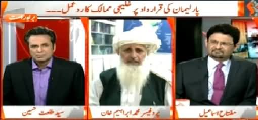 Naya Pakistan (Pakistan's Difficulties Regarding Yemen) – 12th April 2015
