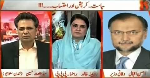 Naya Pakistan (Politics, Corruption & Accountability) – 9th August 2015