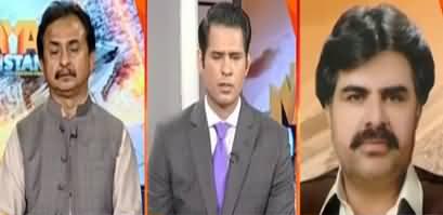 Naya Pakistan (PTI Govt Performance) - 22nd September 2019