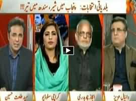 Naya Pakistan (Punjab Mein Shair, Sindh Mein Teer) – 20th November 2015