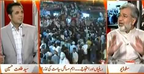 Naya Pakistan (Rallies & Protests, Important Issues Ignored) - 3rd September 2016