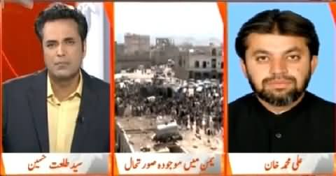 Naya Pakistan (War in Yemen and Reaction of Pakistan) – 28th March 2015
