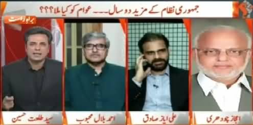 Naya Pakistan (What Public Achieved in 2 Years of Democracy?) – 10th May 2015