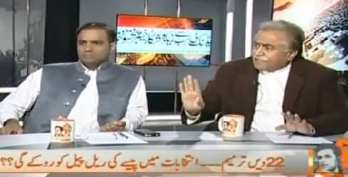 Naya Pakistan (Who Will Stop Horse Trading in Elections?) – 27th February 2015